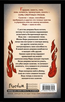 Обложка сзади Игра смертных грехов Свантье Опперманн