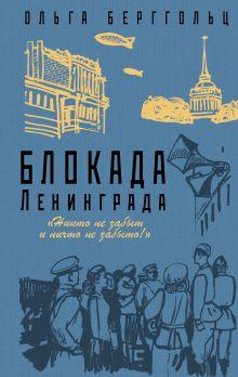 Блокада Ленинграда. «Никто не забыт и ничто не забыто»
