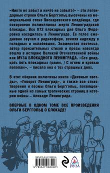 Обложка сзади Блокада Ленинграда. «Никто не забыт и ничто не забыто» Ольга Берггольц
