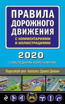 Обложка Правила дорожного движения с комментариями и иллюстрациями (с изм. и доп. на 2020 год)