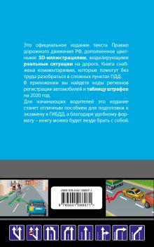 Обложка сзади Правила дорожного движения с комментариями и иллюстрациями (с изм. и доп. на 2020 год)