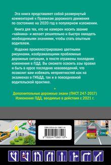 Обложка сзади Правила дорожного движения для начинающих с изм. на 2020 год Николай Жульнев