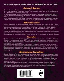 Обложка сзади Тень Ганнибала Лектера (комплект из 4 книг) Томас Харрис