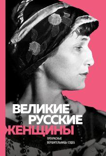 Великие русские женщины (Ахматова)