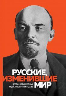 Великие русские, изменившие мир (Ленин)