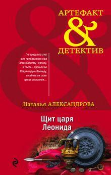 Обложка Щит царя Леонида Наталья Александрова