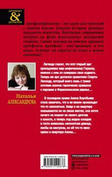 Обложка сзади Щит царя Леонида Наталья Александрова