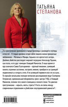 Обложка сзади Циклоп и нимфа Татьяна Степанова