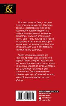 Обложка сзади Медальон Таньки-пулеметчицы Ольга Баскова