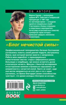 Обложка сзади Блог нечистой силы Марина Серова