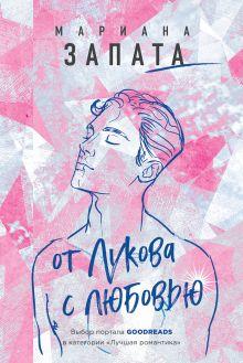 Обложка От Лукова с любовью Мариана Запата