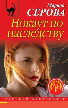 Обложка Нокаут по наследству Марина Серова