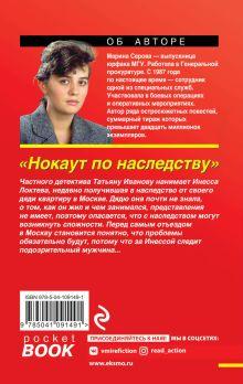 Обложка сзади Нокаут по наследству Марина Серова