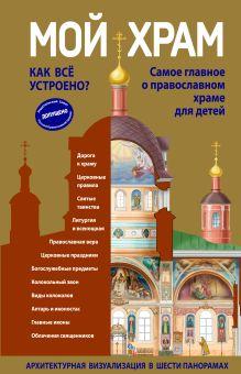 Мой храм. Как все устроено? Самое главное о православном храме для детей (ил. И. Панкова) (Виммельбух)
