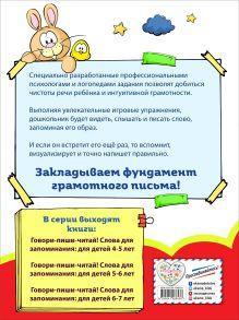Обложка сзади Говори-пиши-читай! Слова для запоминания: для детей 4-5 лет И. И. Сикорская, Н. Н. Баранова