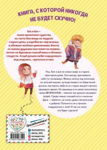 Обложка сзади Секрет крошечных человечков (выпуск 1) Эрик Лилипут