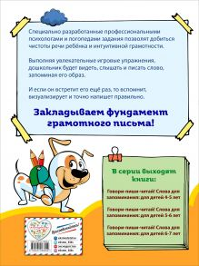 Обложка сзади Говори-пиши-читай! Слова для запоминания: для детей 5-6 лет И. И. Сикорская, Т. Г. Маланка