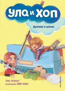 Крошки в школе (выпуск 2)