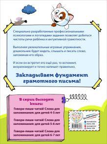 Обложка сзади Говори-пиши-читай! Слова для запоминания: для детей 6-7 лет И. И. Сикорская, Т. И. Лифанова