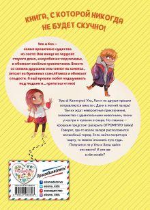 Обложка сзади Каникулы в Крошкополисе (выпуск 4) Эрик Лилипут