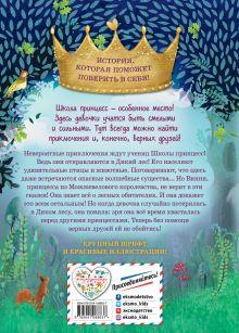 Обложка сзади Винни и волшебный лес (выпуск 3) Джудит Аллерт