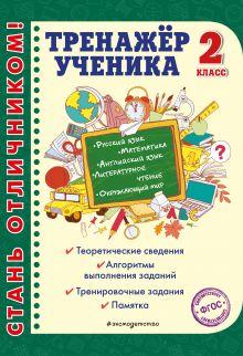 Обложка Тренажер ученика 2-го класса Т. В. Аликина, М. А. Хацкевич