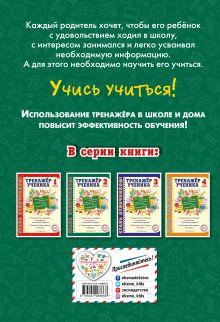 Обложка сзади Тренажер ученика 2-го класса Т. В. Аликина, М. А. Хацкевич