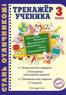 Обложка Тренажер ученика 3-го класса Т. В. Аликина, А. М. Горохова, М. А. Хацкевич