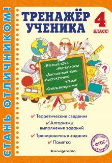 Обложка Тренажер ученика 4-го класса Т. В. Аликина, А. М. Горохова, М. А. Хацкевич