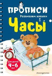 Обложка Часы И. В. Абрикосова