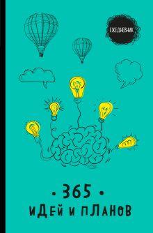 Ежедневник. 365 идей и планов (бирюзовый)