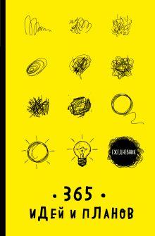 Ежедневник. 365 идей и планов (желтый)