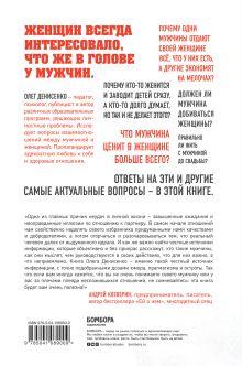 Обложка сзади Кто такие эти мужчины? Ответы на главные вопросы женщин Олег Денисенко