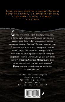 Обложка сзади Страж водопоя (выпуск 1) Эдуард Веркин