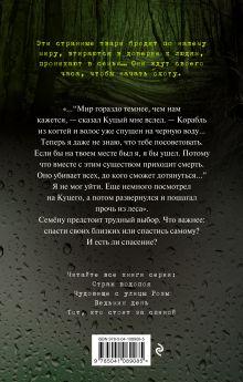 Обложка сзади Чудовище с улицы Розы (выпуск 2) Эдуард Веркин