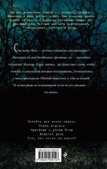 Обложка сзади Тот, кто стоит за спиной (выпуск 4) Эдуард Веркин