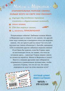 Обложка сзади Ошибка Угрюма (#1) Анна Лотт