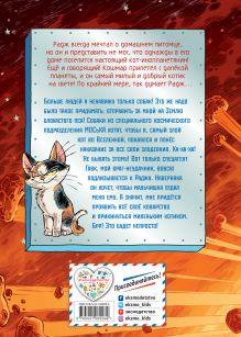 Обложка сзади Секрет звёздного пса (выпуск 3) Джонни Марчиано, Эмили Ченовет