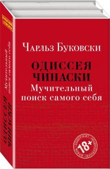 Обложка Одиссея Чинаски. Мучительный поиск самого себя (комплект из 2 книг: Почтамт и Фактотум)