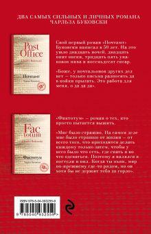Обложка сзади Одиссея Чинаски. Мучительный поиск самого себя (комплект из 2 книг: Почтамт и Фактотум)