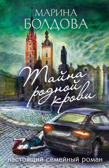 Обложка Тайна родной крови Марина Болдова