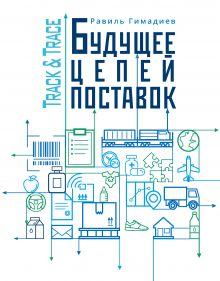 Обложка Track&Trace. Будущее цепей поставок Равиль Гимадиев