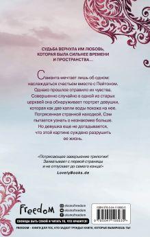 Обложка сзади Вечный (#3) Эмили Болд