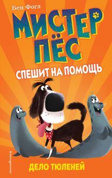 Обложка Дело тюленей (выпуск 2) Бен Фогл