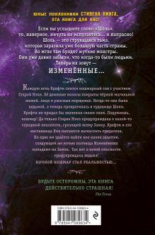 Обложка сзади Сны о чудовищах (#2) Джозеф Дилейни