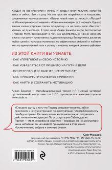 Обложка сзади Успех. Естественный отбор. 425 инсайтов для работы, отношений и жизни Анвар Бакиров