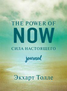 The power of now. Cила настоящего. Journal