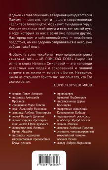 Обложка сзади В поисках Бога Наталья Смирнова