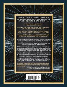 Обложка сзади Книга судеб в Дизайне человека. Открой ту жизнь, ради которой был создан Четан Паркин и Карола Иствуд