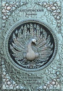 Обложка Антаровский блокнот. Драгоценные мысли на каждый день (Павлин) Конкордия Антарова